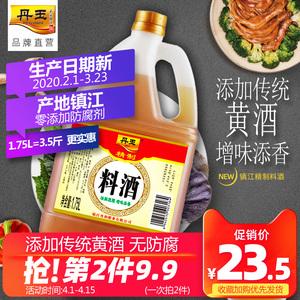 【抢第2件9.9】丹玉精制料酒1.75L添加传统黄酒家用调味