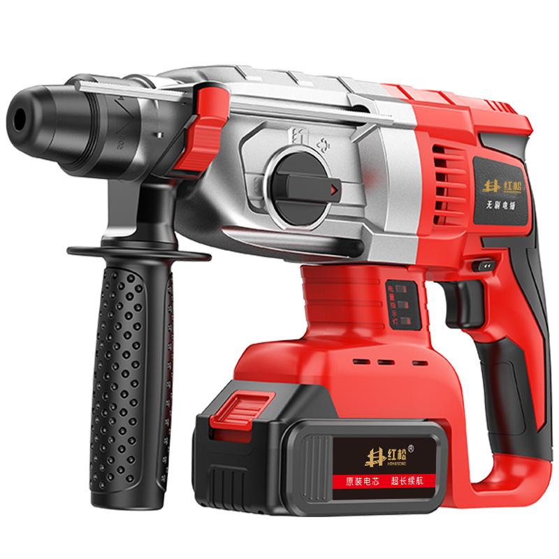 红松无刷充电式电锤冲击钻锂电池多功能无线电锤钻电镐电动工具