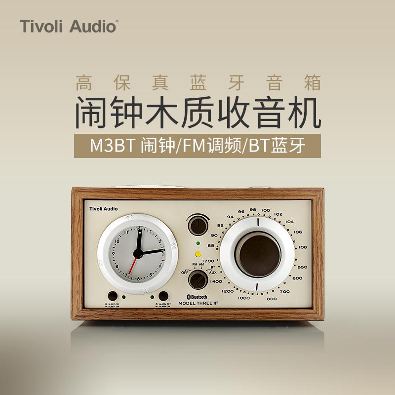 Tivoli Audio美国流金岁月M3BT复古收音机音响蓝牙音箱