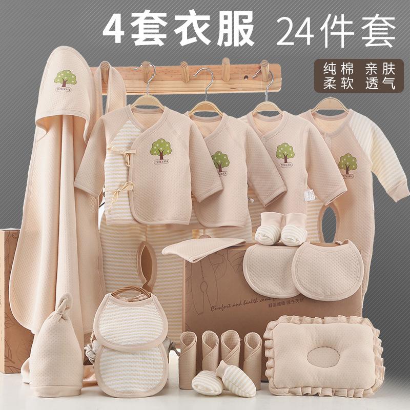 纯棉婴儿衣服秋冬新生儿礼盒套装初生刚出生宝宝用品满月礼物高档