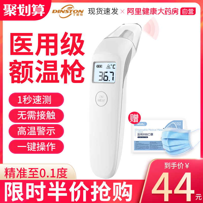 Dinster electronic infrared thermometer body temperature gun