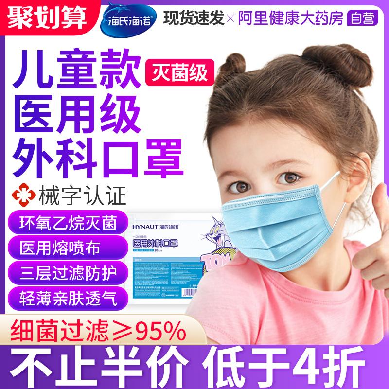 海氏海诺口罩一次性医疗口罩三层儿童小孩专用医用外科口罩儿童