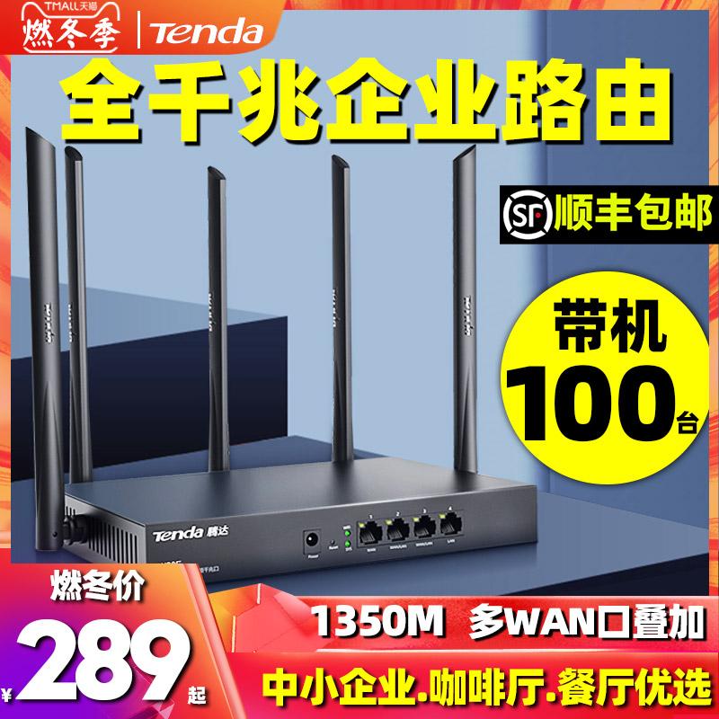 腾达W20E多WAN口5G双频全千兆端口企业级无线路由器wifi大功率穿墙王高速商用工业级办公家用光纤宽带1350M