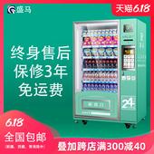 盛马自动售货机商用无人售货机扫码饮料机自动售卖机无人售贩卖机
