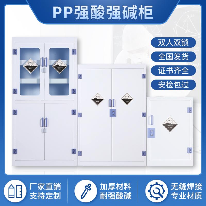 PP acid-base cabinet, ventilated medicine cabinet, dangerous chemicals storage cabinet, acid-base resistant reagent cabinet, anti-corrosion container cabinet