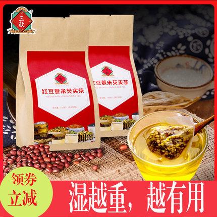 红豆薏米芡实茶祛濕霍思燕同款代用茶去湿气重薏仁花茶组合去湿茶