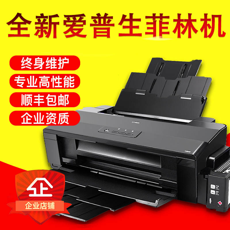 Film printer A3 Epson 1390 screen printing plate printing l1800 ink jet film printer