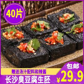 湖南特色长沙臭豆腐生胚黑白色家用油炸半成品零食40片包邮送调料图片