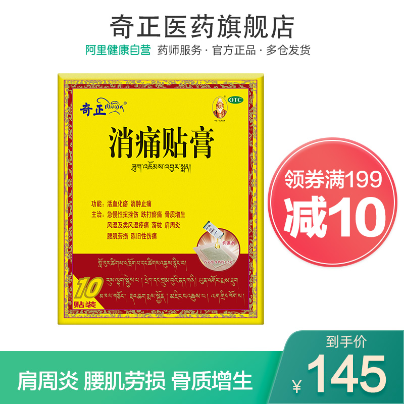 Qizheng Xiaotong patch 10 rheumatic scapulohumeral periarthritis hyperosteogeny low back pain joint pain relieving pain patch plaster flagship store