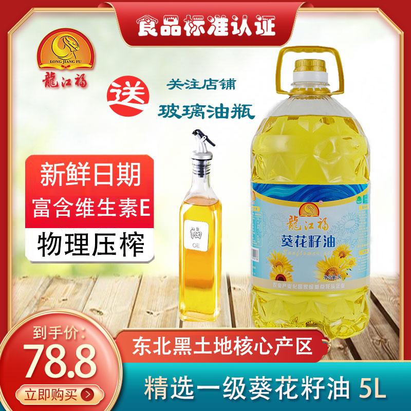 龙江福葵花籽油5L东北黑龙江物理压榨食用油5升炒菜烘焙糕点