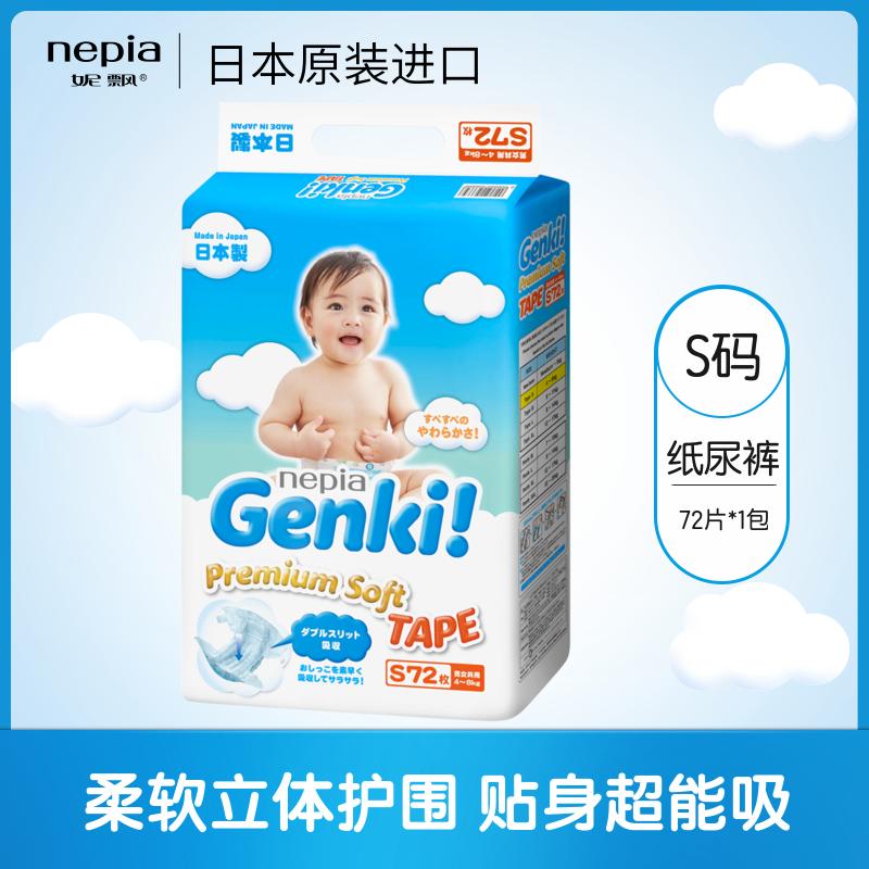 【妮飘旗舰店】Genki婴儿纸尿裤拉拉裤