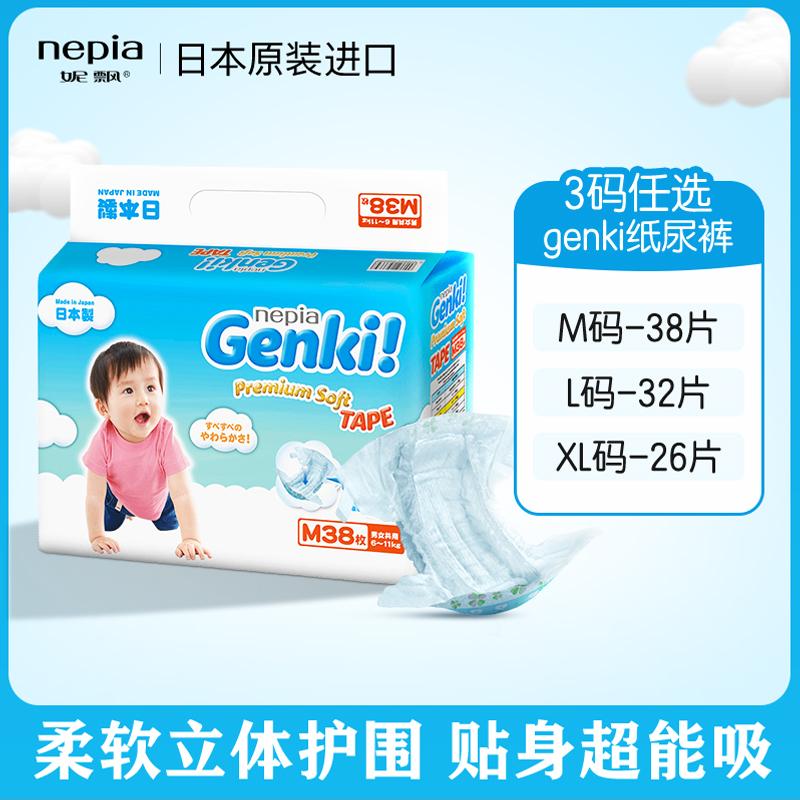 妮飘Genki进口婴儿拉拉学步裤尺码任选GenkiEC纸尿裤薄柔软尿不湿