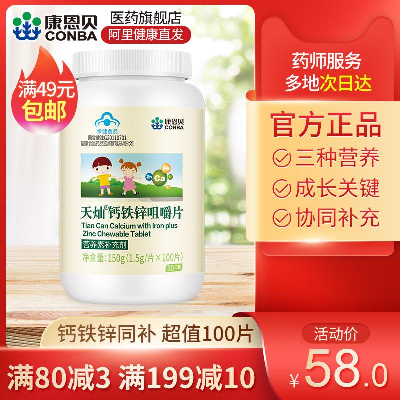 Conbe calcium iron zinc tmall genuine calcium supplement tablets for children