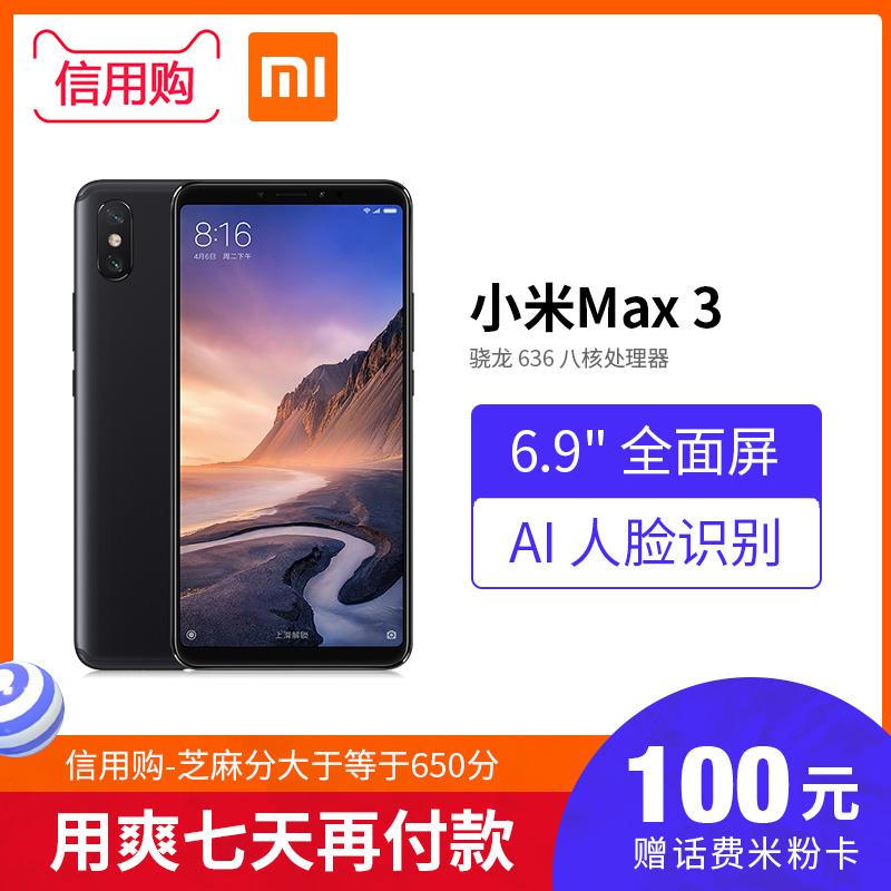 【小米max3现货速发-赠耳机】Xiaomi/小米 小米Max3 骁龙636/大屏老人学生机小米手机官方旗舰正品max2升级版