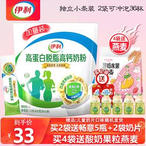 伊利高蛋白脱脂高钙450g早餐奶粉
