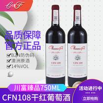 純凈優雅精品WineExplorer法國原瓶進口干紅葡萄酒單支