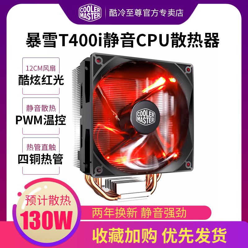 酷冷至尊 暴雪t400i台式机cpu电脑散热器4热管静音CPU风扇amd am4