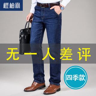 男士牛仔裤秋季商务休闲蓝色中年男式直筒加大码高弹力爸爸装长裤