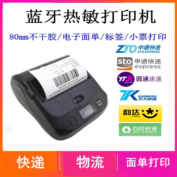 安卓IOS蓝牙热敏打印机 快递面单ERP软件不干胶80MM电子标签打印