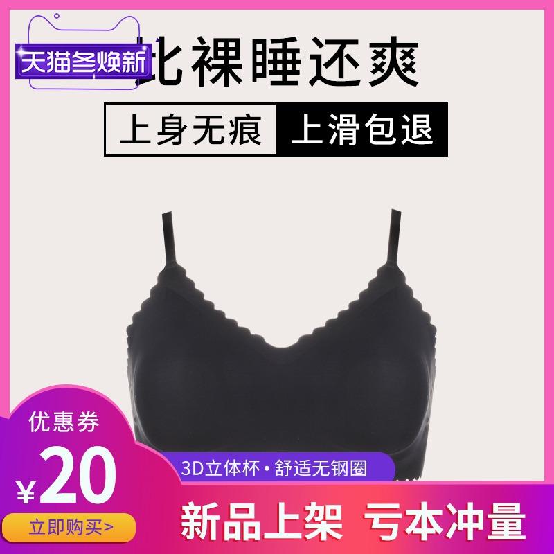 日本无痕一片式内衣女薄款无钢圈小胸罩聚拢冰丝透气性感女士文胸