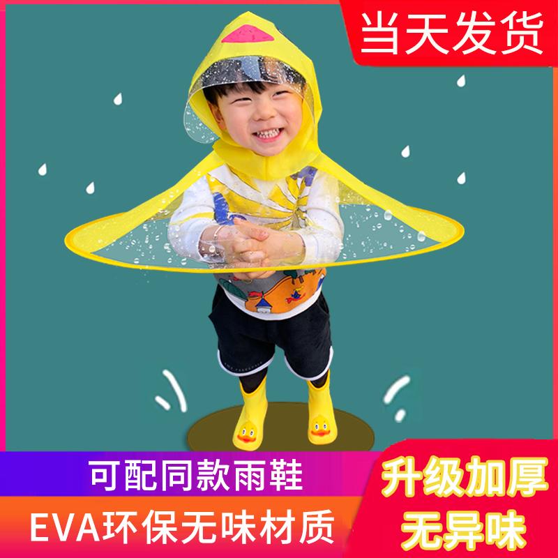 儿童飞碟雨衣小黄鸭斗篷式雨伞帽抖音男女幼儿园小孩网红宝宝雨衣