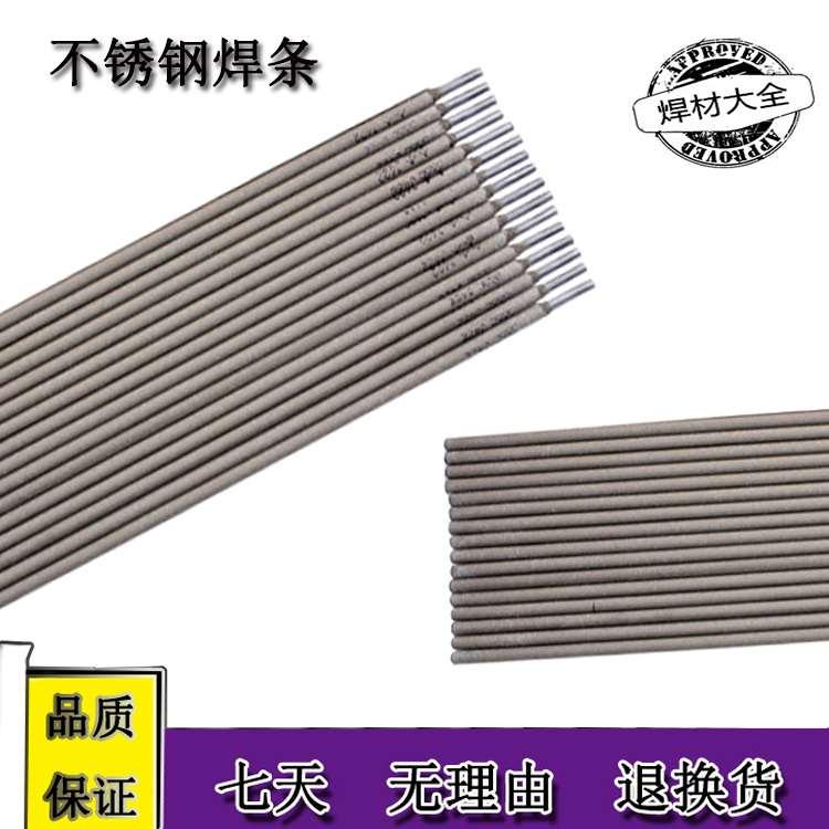 tha402(e310-16)不锈钢焊条/a402不锈钢焊条