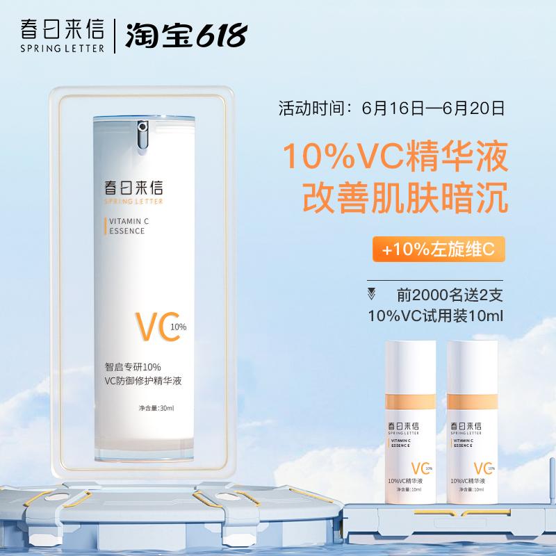春日来信10%VC精华液抗氧化CEF阿魏酸VE提亮肤色改善暗沉面部精华
