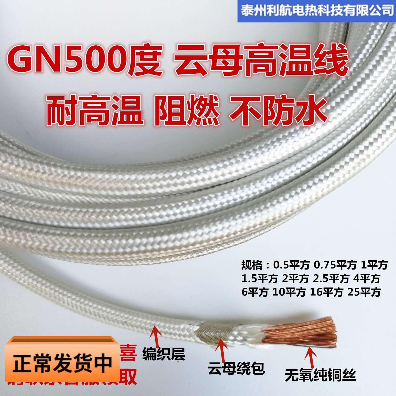 500度高温线云母编织防火耐高温导线电磁加热2.5平方耐热高温电线