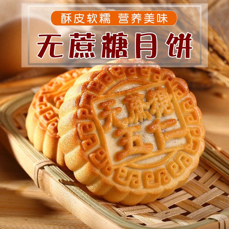 无蔗糖月饼糖尿人糕点心木糖醇广式中秋五仁黑芝麻月饼无糖精食品