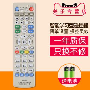 全学习型遥控器RM-998C 电视/机顶盒/DVD影碟机/风扇/功放机四合一188键学习