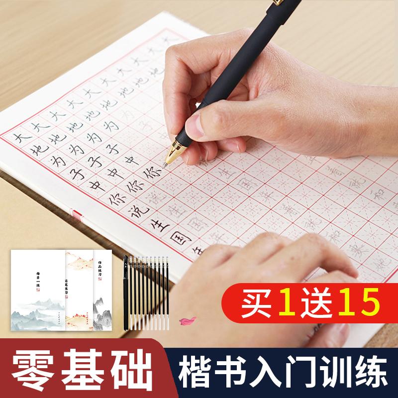 一起练字规范字男生楷书女生练字帖