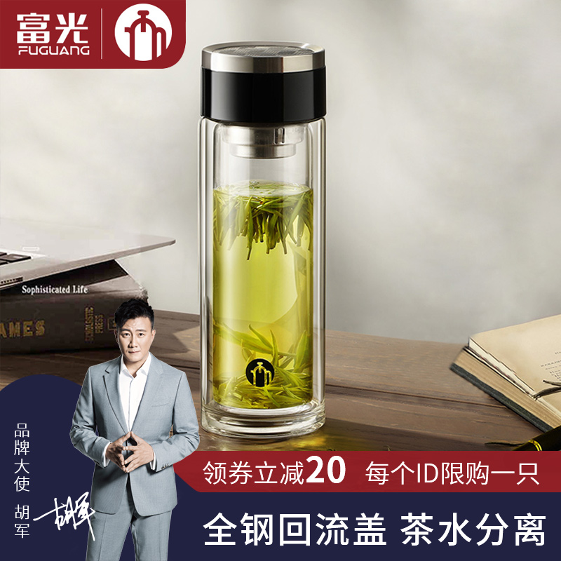 茶马仕富光双层玻璃杯茶水分离便携商务茶杯透明过滤定制水杯子