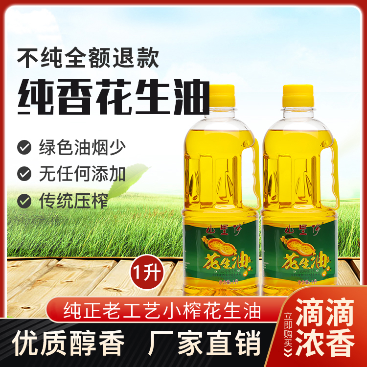 Shanliqiao pure fragrant peanut oil 1L small barrel first grade pressed peanut edible oil vegetable oil dormitory pastry frying