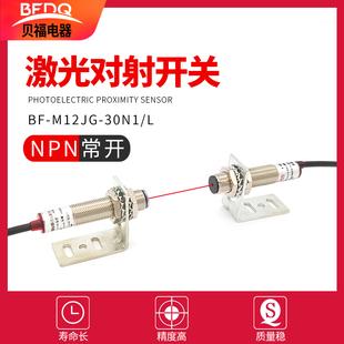 激光对射光电开关红外光电感应接近开关传感器E3F-20C1 L包邮M12