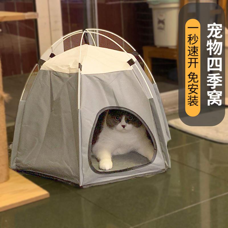 猫窝猫咪帐篷窝狗窝四季通用流浪猫窝泰迪比熊可拆洗封闭式宠物窝图片