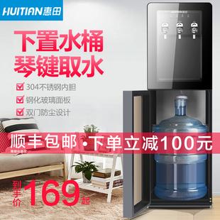 惠田饮水机家用制冷制热立式 水台式 小型办公室全自动新款 下置桶装