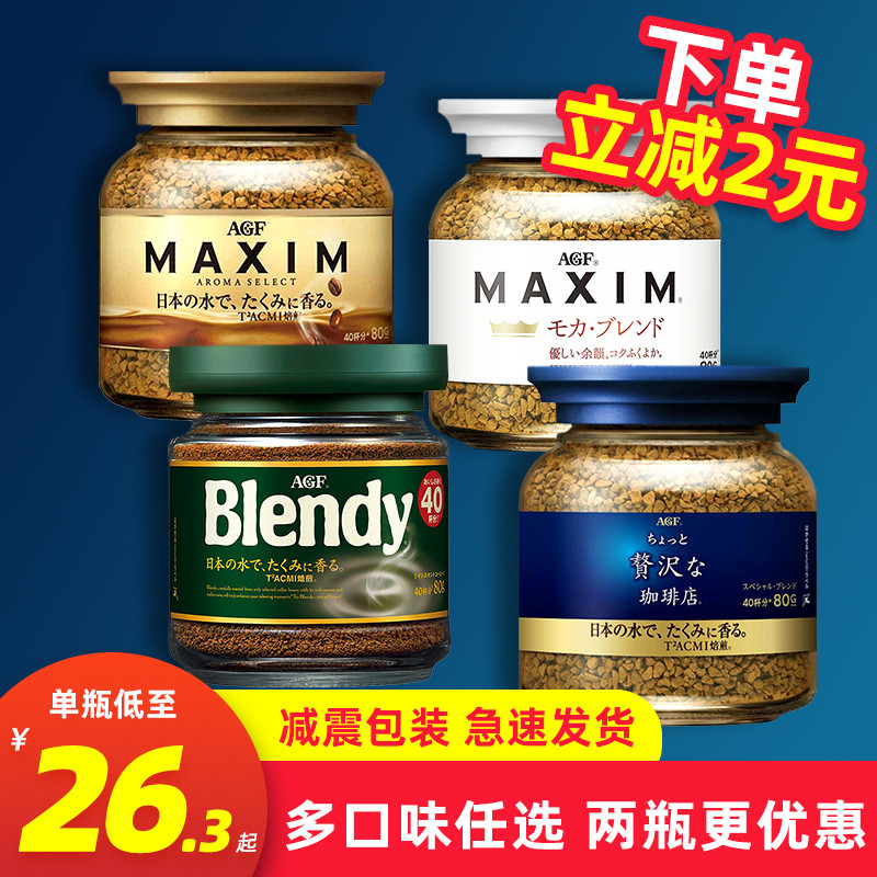 AGF Maxim coffee imported from Japan black coffee instant pure coffee powder afternoon tea blue can