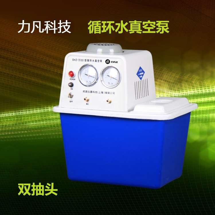 循环水真空泵 SHZ-D(Ⅲ) 双表双抽头 抽滤真空泵 实验室减压蒸馏