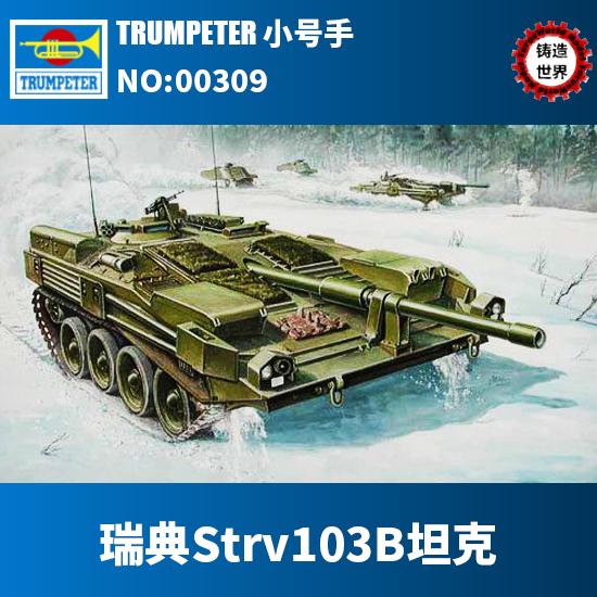 1/35スウェーデンStrv 103 B戦車鋳造世界003009