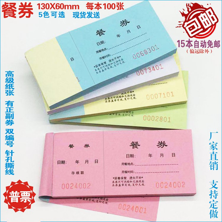 [meal voucher] general paper meal ticket for canteen meal voucher lunch dinner voucher meal voucher meal voucher