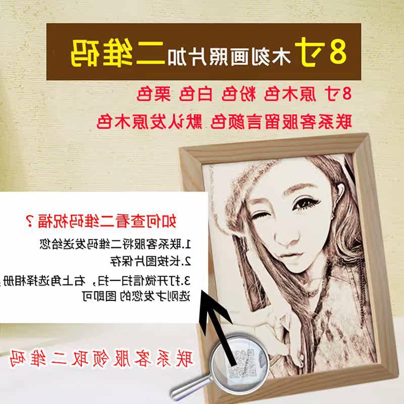 (用40元券)七夕生日礼物女送女友闺蜜男生照片