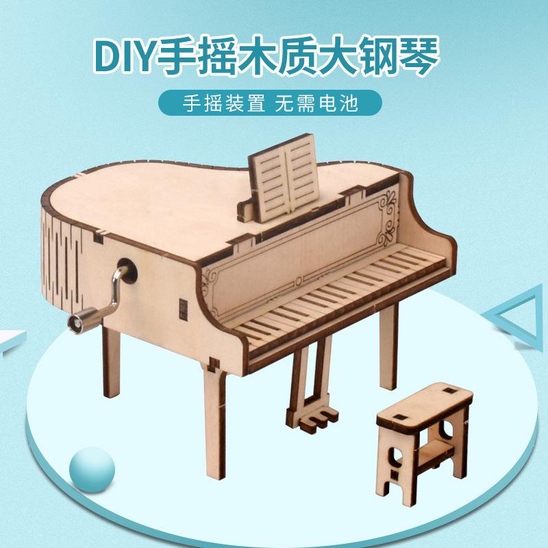 diy木質大ピアノ手回しオルゴール小学生手作りおもちゃオルゴールプレゼント子供賞品
