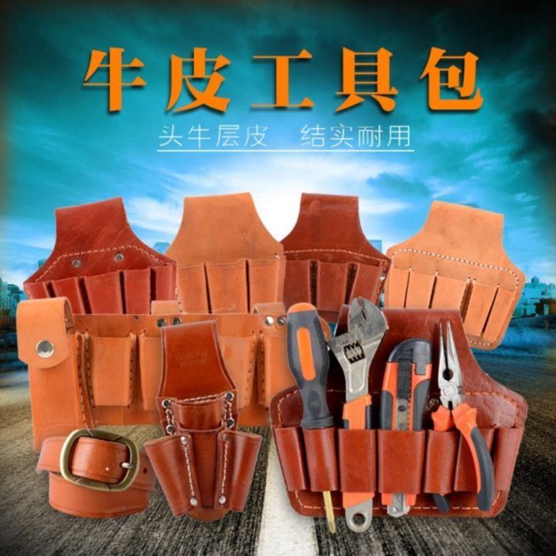 电工工具腰包作业包多功能挂包袋耐用结实随身袋修理包小号方便携