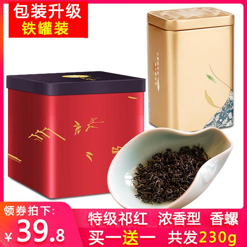 祁门红茶特级浓香型散装茶叶正宗袋装小包2019新茶安徽茶香螺祈门