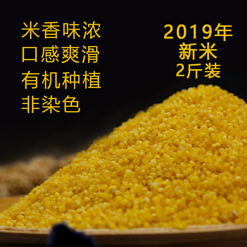 Corn brothers [organic planting] Shanxi specialty special yellow millet