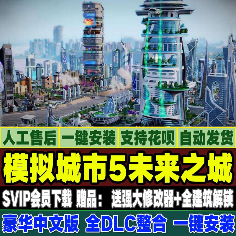 模拟城市5未来之城 v10.1全DLC电脑单机版 送修改器秘籍30个MOD