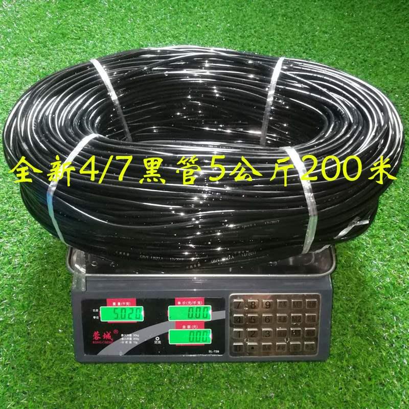 灌溉滴灌水管大棚微喷毛管3547811912喷头喷灌毛细管软管