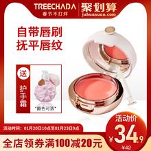 treechada泰国玫瑰唇膜保湿滋润补水淡化唇纹去死皮唇部护理唇膏