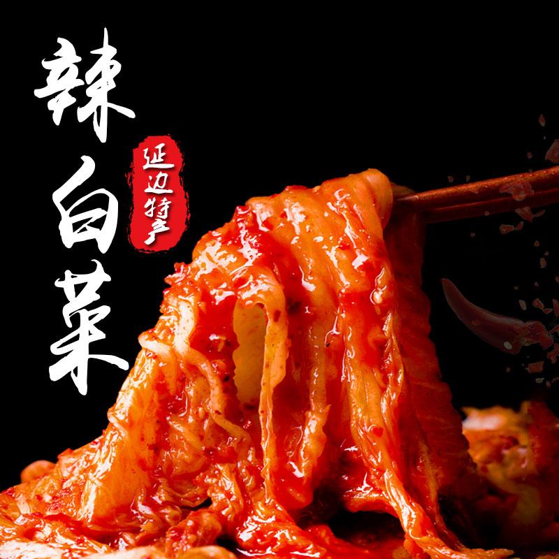 金刚山韩国泡菜正宗辣白菜延边朝鲜小咸菜下饭菜酱菜韩式450g*3袋