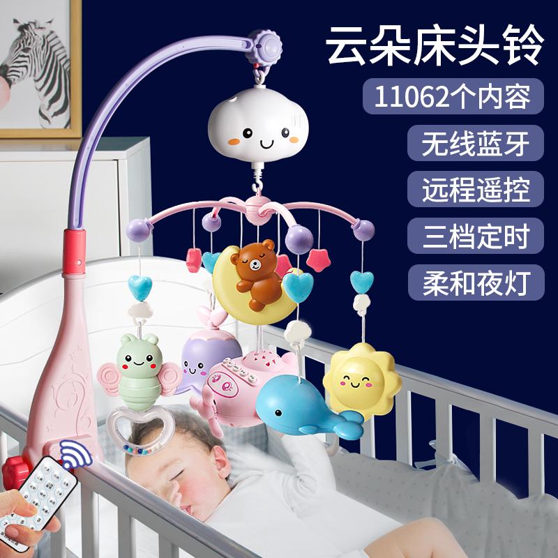 (用38元券)新生婴儿床铃0-1岁3-6个月宝宝床上安抚玩具挂件床头摇铃音乐旋转